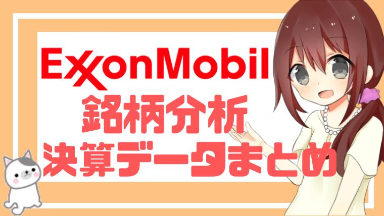 エクソン モービル 株