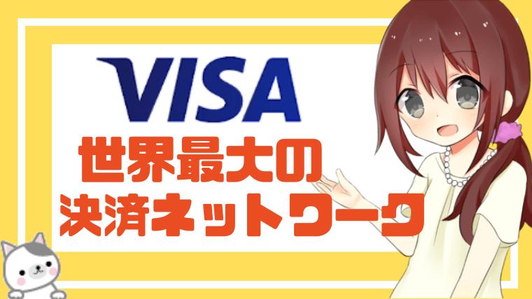 株価 visa